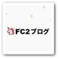 FC2ブログへの設置方法